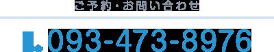 ご予約・お問い合わせ tel.093-473-8976