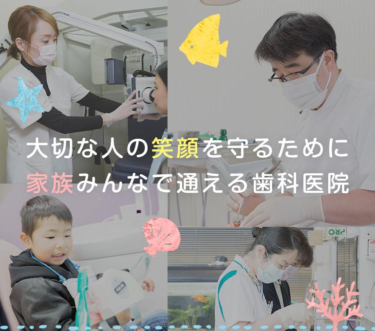 大切な人の笑顔を守るために家族みんなで通える歯科医院