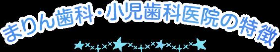 まりん歯科・小児歯科医院の特徴
