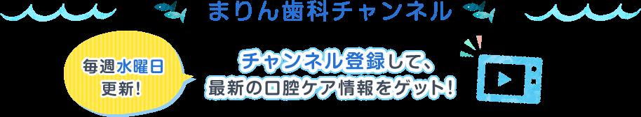 まりん歯科チャンネル チャンネル登録して、最新の口腔ケア情報をゲット!