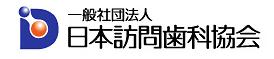 まりん歯科は、日本訪問歯科協会に所属しております。
